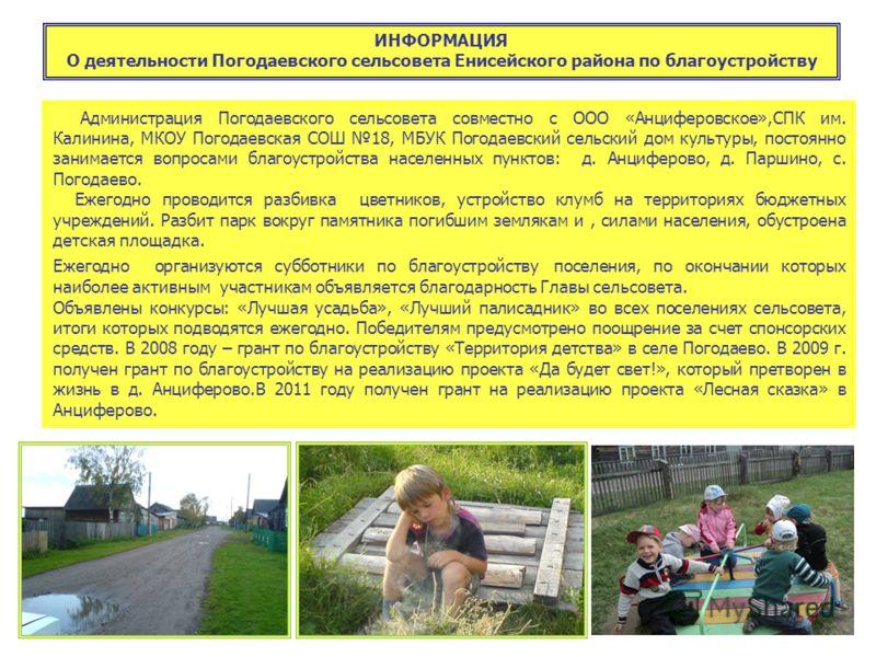 Презентация Сельский Дом Культуры