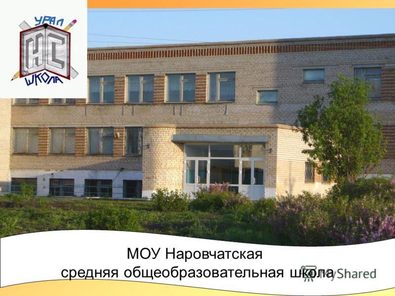 МОУ Наровчатская средняя общеобразовательная школа