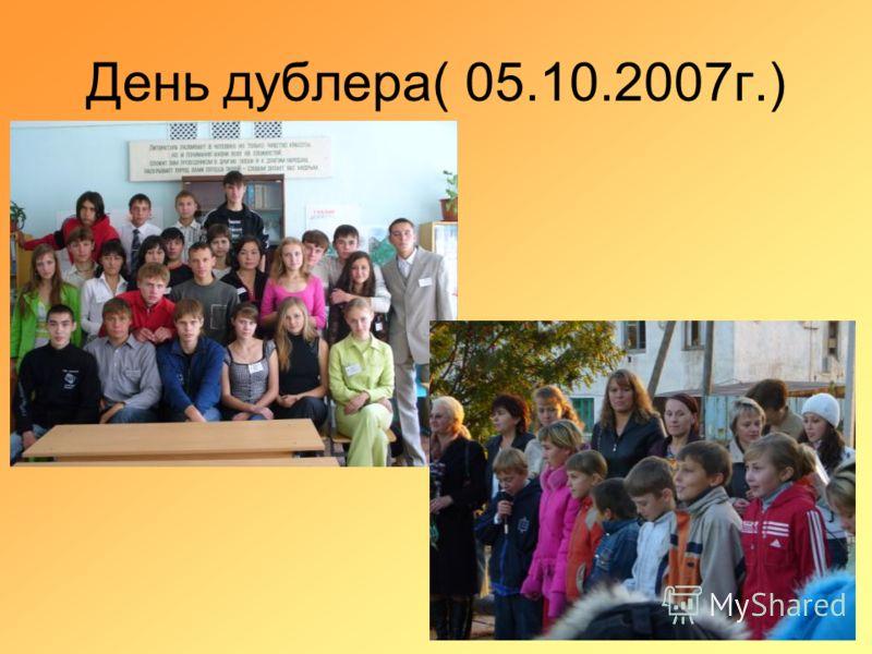День дублера( 05.10.2007г.)