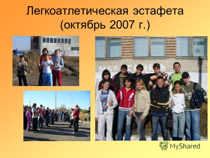 Легкоатлетическая эстафета (октябрь 2007 г.)