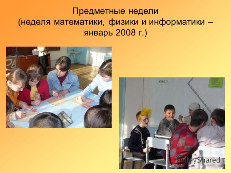 Предметные недели (неделя математики, физики и информатики – январь 2008 г.)