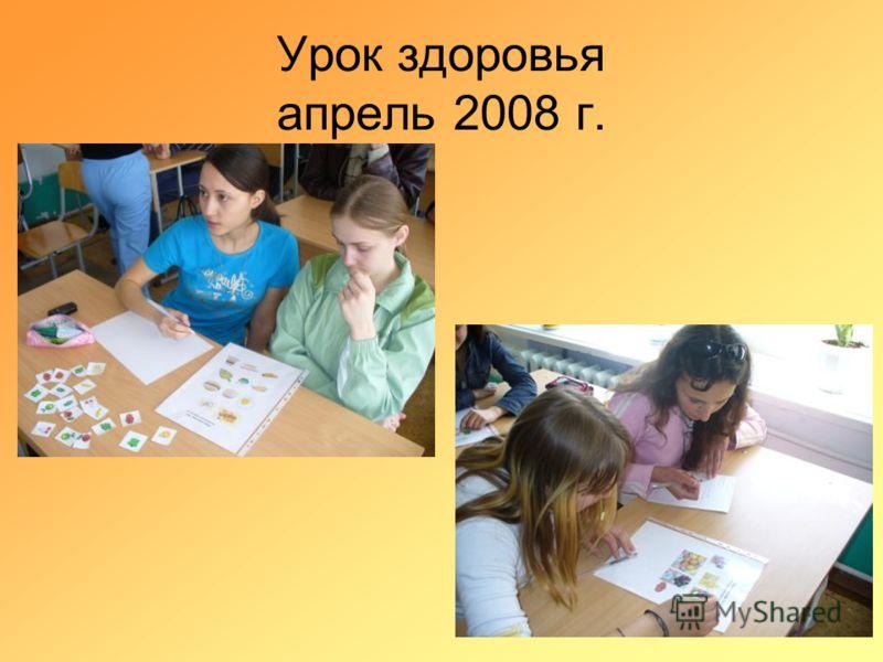 Урок здоровья апрель 2008 г.
