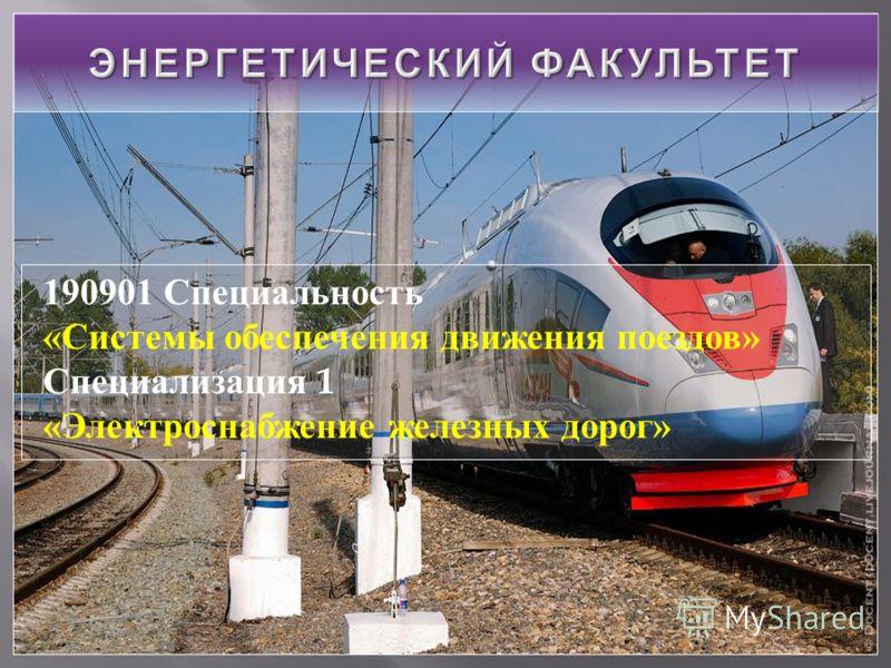 190901 Специальность « Системы обеспечения движения поездов » Специализация 1 « Электроснабжение железных дорог »