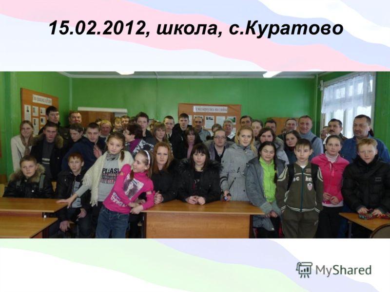 15.02.2012, школа, с.Куратово