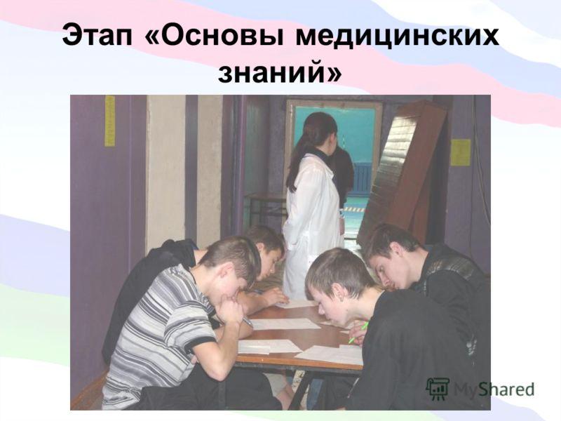 Этап «Основы медицинских знаний»
