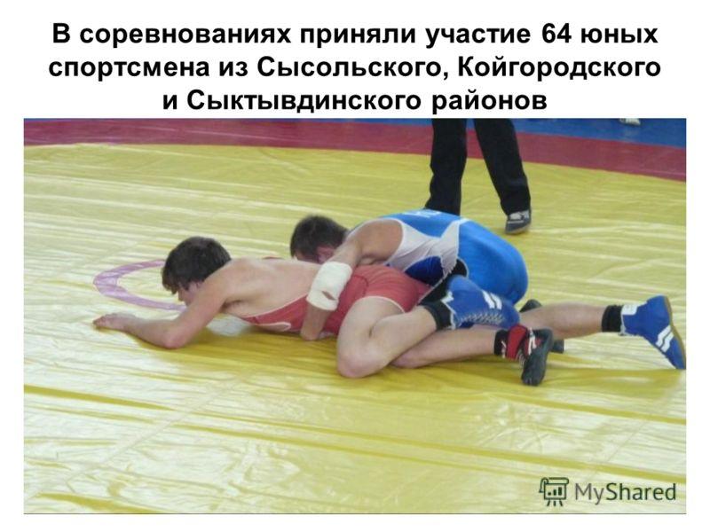 В соревнованиях приняли участие 64 юных спортсмена из Сысольского, Койгородского и Сыктывдинского районов