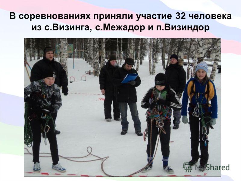 В соревнованиях приняли участие 32 человека из с.Визинга, с.Межадор и п.Визиндор