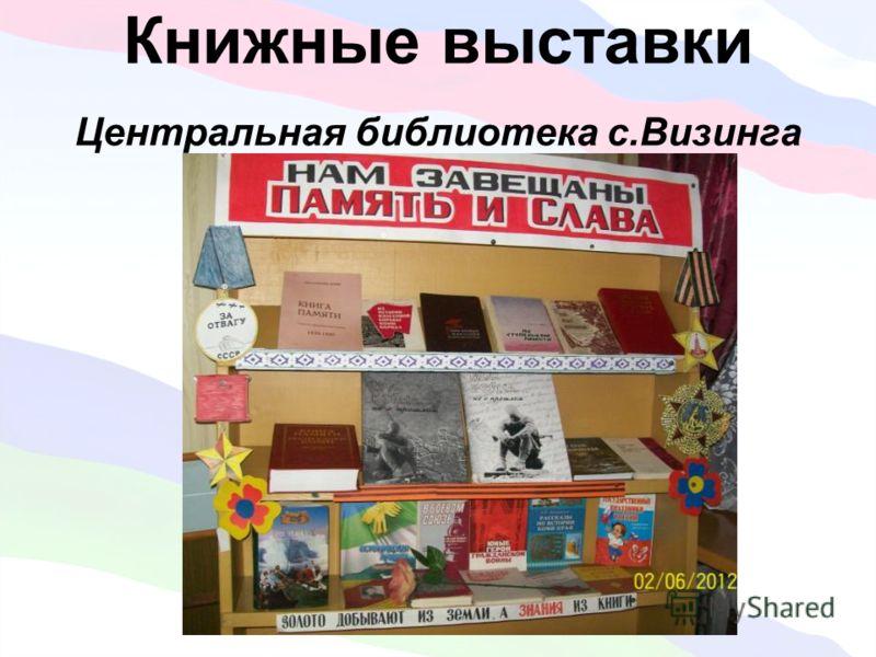 Книжные выставки Центральная библиотека с.Визинга