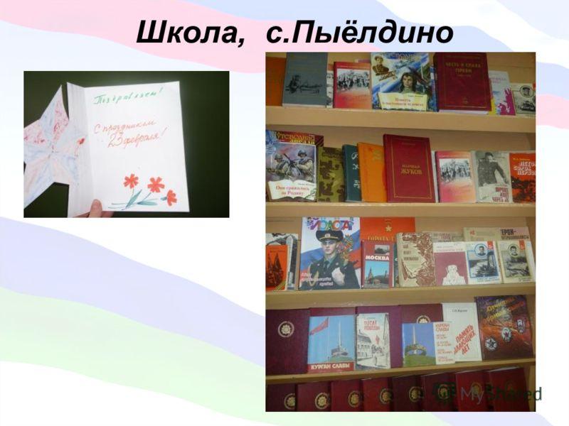 Школа, с.Пыёлдино