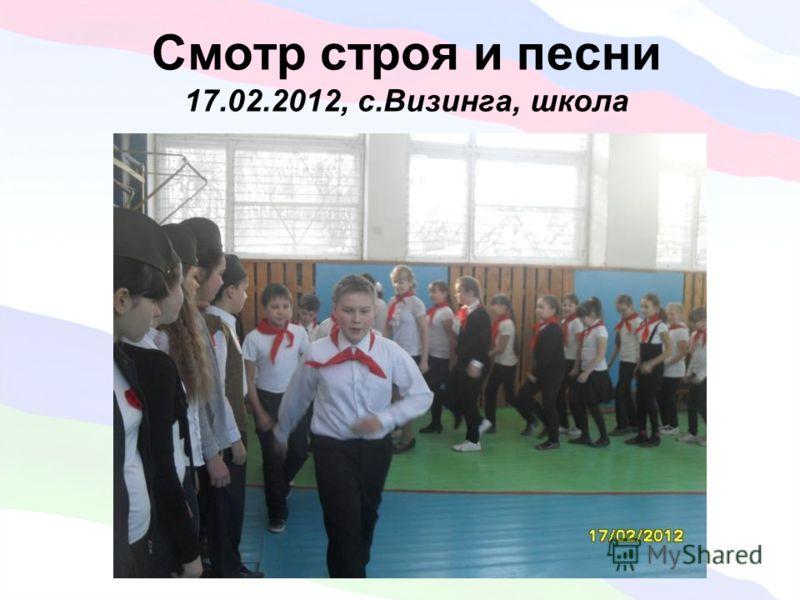 Смотр строя и песни 17.02.2012, с.Визинга, школа
