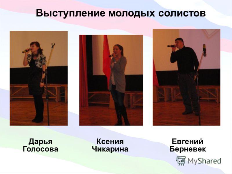 Выступление молодых солистов Дарья Голосова Ксения Чикарина Евгений Берневек