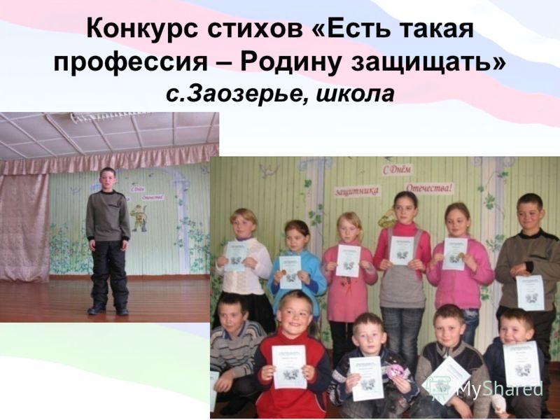 Конкурс стихов «Есть такая профессия – Родину защищать» с.Заозерье, школа
