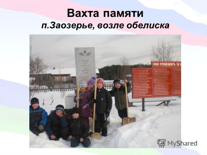 Вахта памяти п.Заозерье, возле обелиска