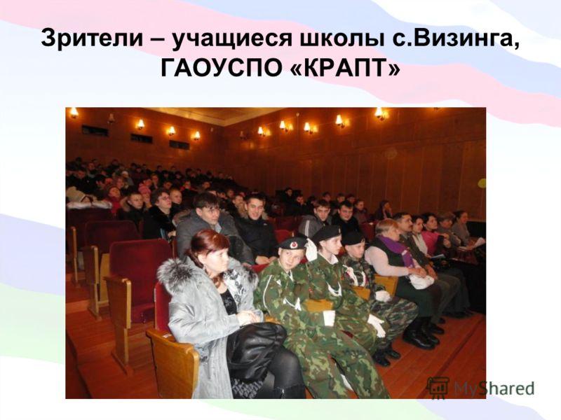 Зрители – учащиеся школы с.Визинга, ГАОУСПО «КРАПТ»