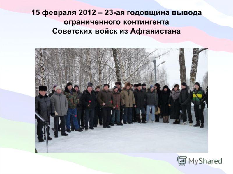 15 февраля 2012 – 23-ая годовщина вывода ограниченного контингента Советских войск из Афганистана