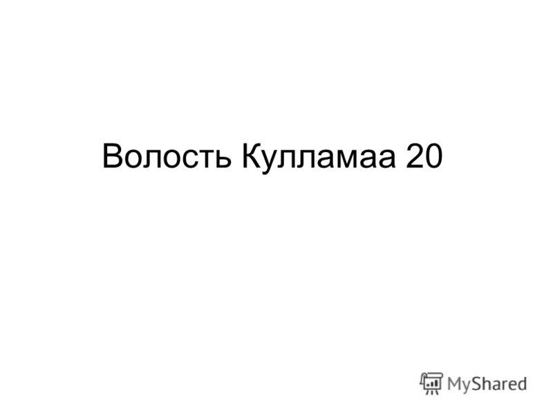 Волость Кулламаа 20