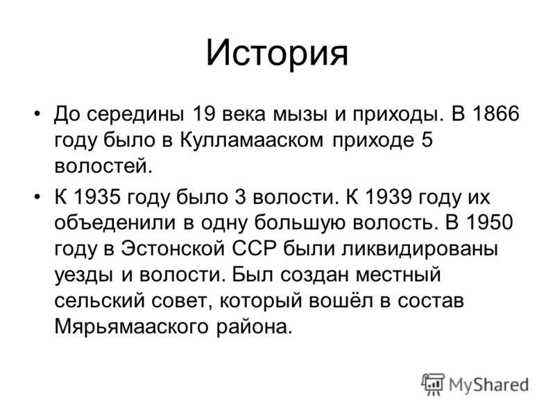 История До середины 19 века мызы и приходы. В 1866 году было в Кулламааском приходе 5 волостей. К 1935 году было 3 волости. К 1939 году их объеденили в одну большую волость. В 1950 году в Эстонской ССР были ликвидированы уезды и волости. Был создан м