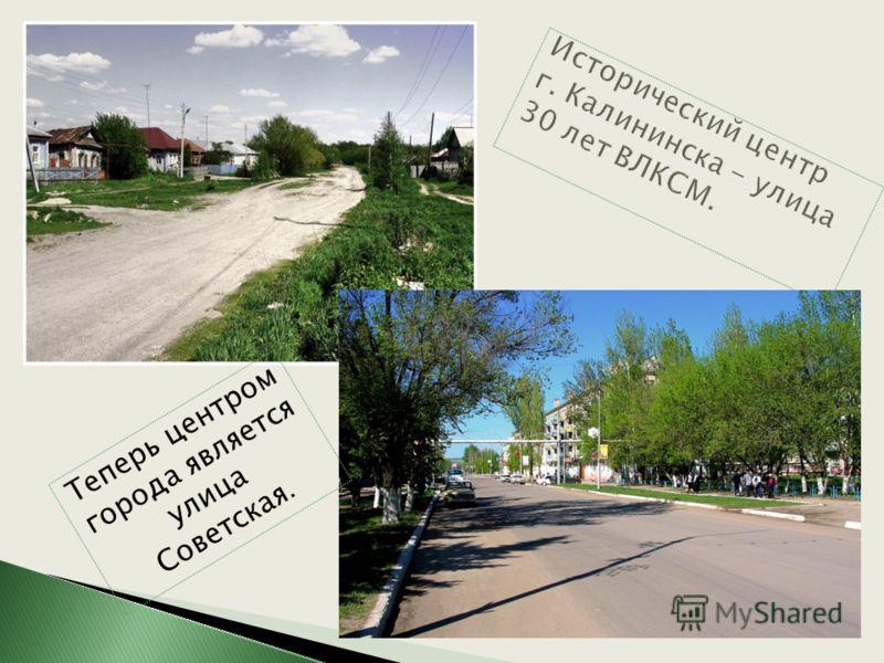 Теперь центром города является улица Советская.