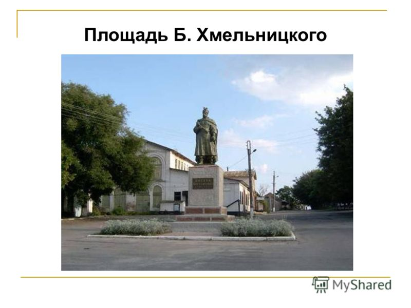 Площадь Б. Хмельницкого