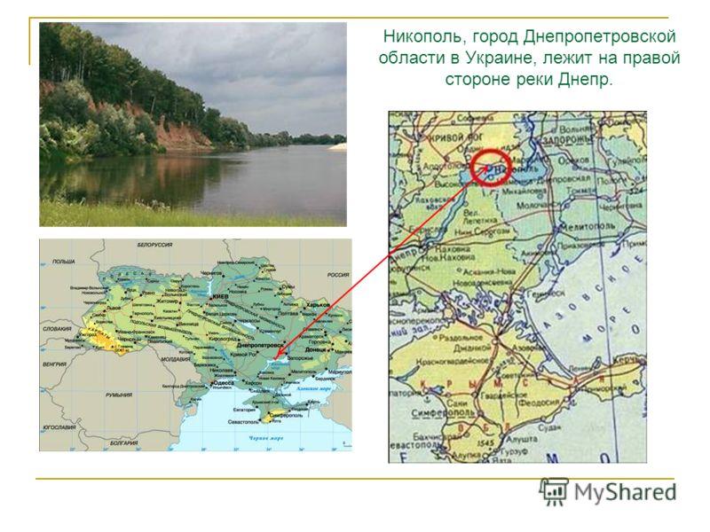 Никополь, город Днепропетровской области в Украине, лежит на правой стороне реки Днепр.