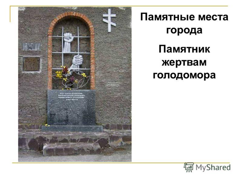 Памятные места города Памятник жертвам голодомора