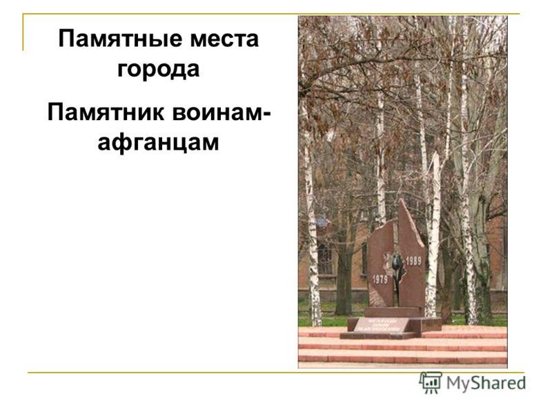 Памятные места города Памятник воинам- афганцам
