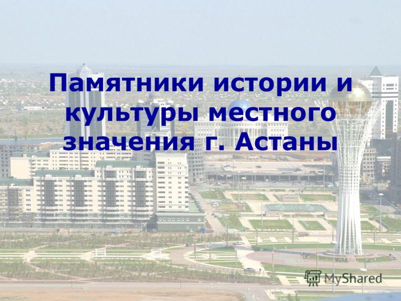 Памятники истории и культуры местного значения г. Астаны