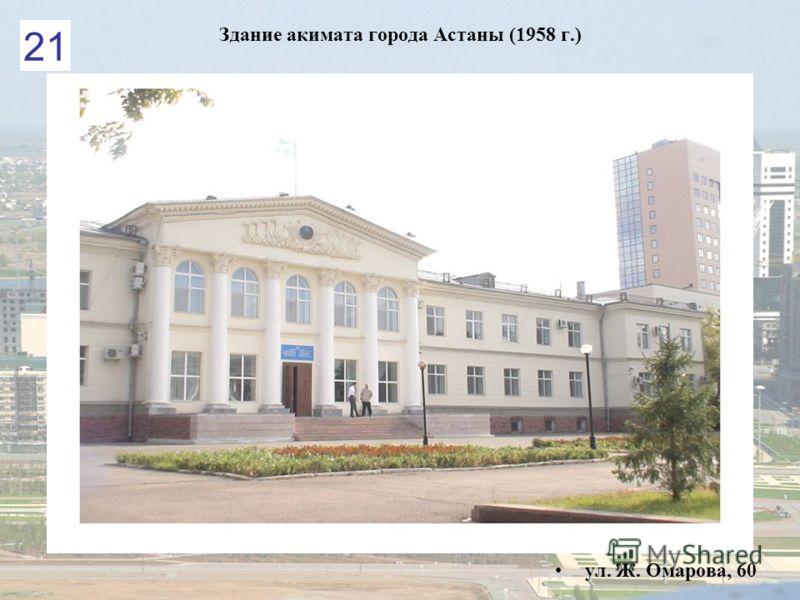 Здание акимата города Астаны (1958 г.) ул. Ж. Омарова, 60 21