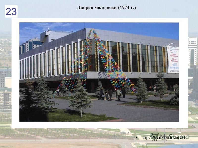 Дворец молодежи (1974 г.) пр. Республики, 34 23