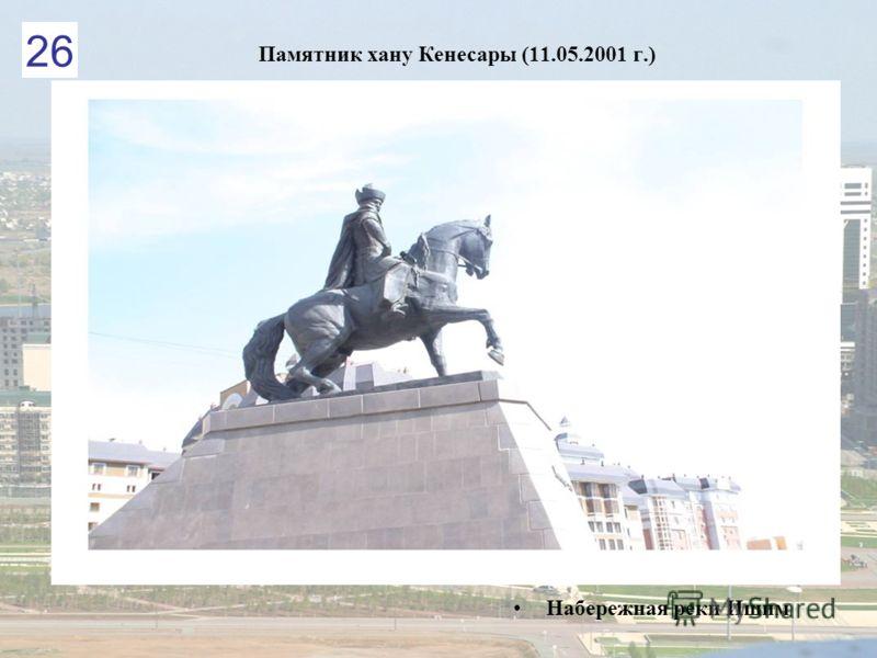 Памятник хану Кенесары (11.05.2001 г.). Набережная реки Ишим 26