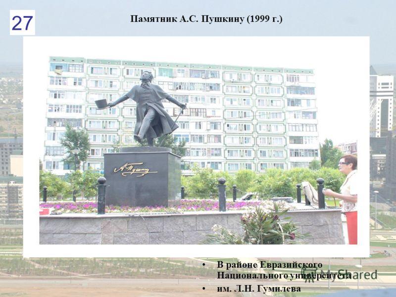 Памятник А.С. Пушкину (1999 г.) В районе Евразийского Национального университета им. Л.Н. Гумилева 27