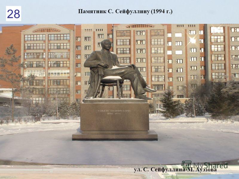 Памятник С. Сейфуллину (1994 г.) ул. С. Сейфуллина-М. Ауэзова 28