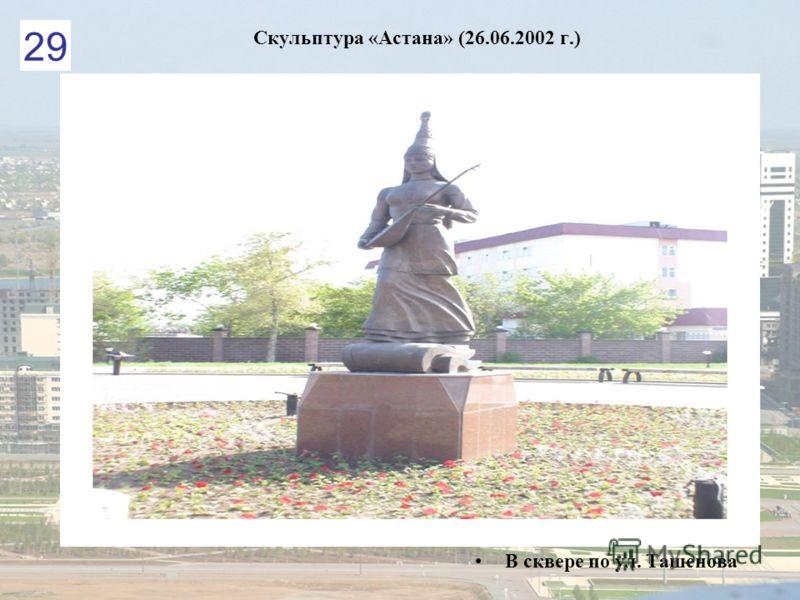 Скульптура «Астана» (26.06.2002 г.) В сквере по ул. Ташенова 29