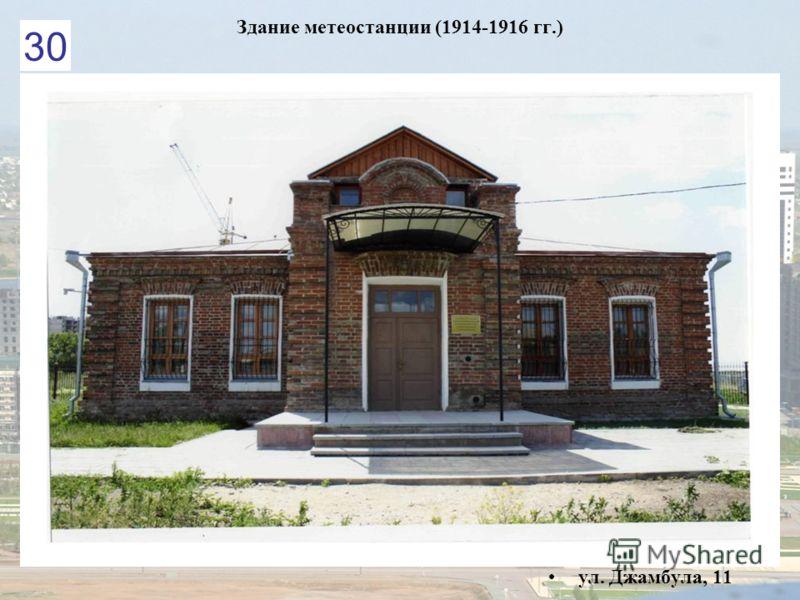 Здание метеостанции (1914-1916 гг.) ул. Джамбула, 11 30
