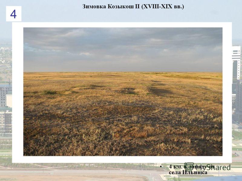 Зимовка Козыкош ІІ (XVIII-XIX вв.) 4 км. к западу от села Ильинка 4