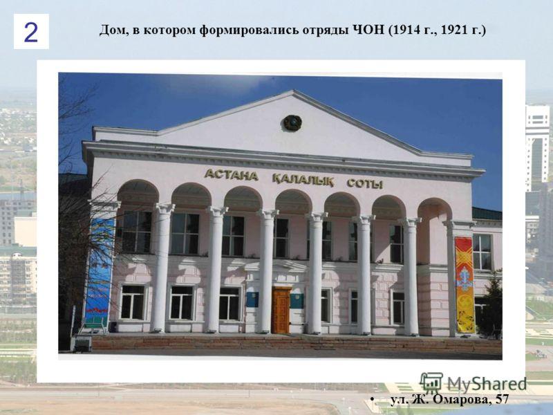 Дом, в котором формировались отряды ЧОН (1914 г., 1921 г.) ул. Ж. Омарова, 57 2