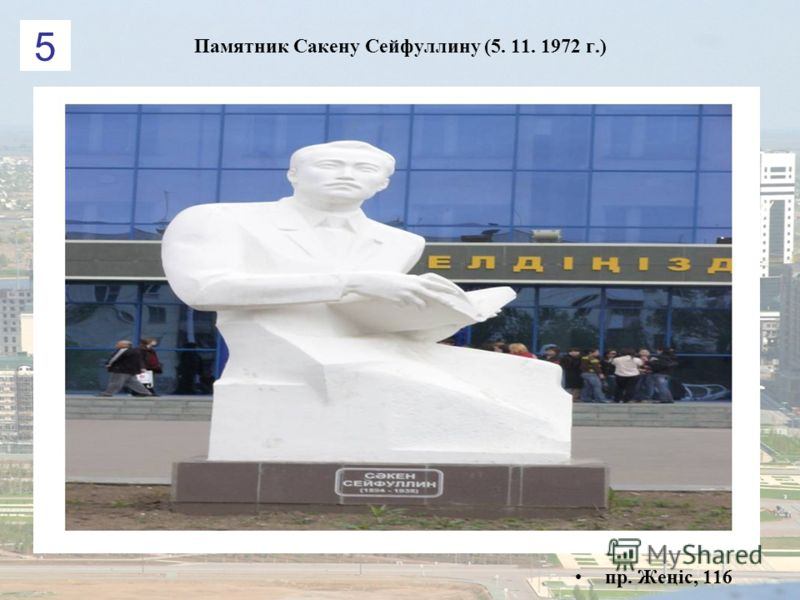 Памятник Сакену Сейфуллину (5. 11. 1972 г.) пр. Жеңіс, 116 5