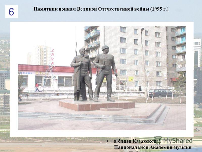 Памятник воинам Великой Отечественной войны (1995 г.) в близи Казахской Национальной Академии музыки по пр. Победы 6