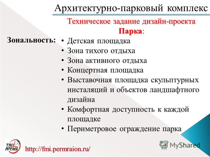 http://fmi.permraion.ru/ Архитектурно-парковый комплекс Детская площадка Зона тихого отдыха Зона активного отдыха Концертная площадка Выставочная площадка скульптурных инсталяций и объектов ландшафтного дизайна Комфортная доступность к каждой площадк
