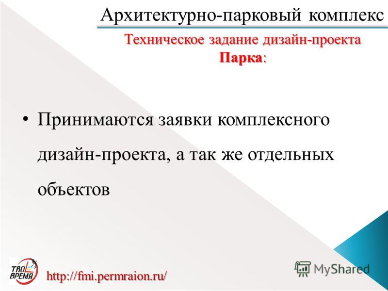 Принимаются заявки комплексного дизайн-проекта, а так же отдельных объектов http://fmi.permraion.ru/ Архитектурно-парковый комплекс Техническое задание дизайн-проекта Парка: