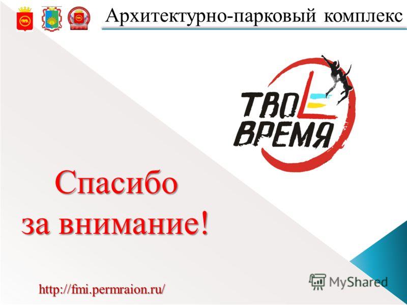 Спасибо за внимание! http://fmi.permraion.ru/ Архитектурно-парковый комплекс