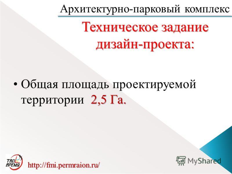 2,5 Га.Общая площадь проектируемой территории2,5 Га. http://fmi.permraion.ru/ Архитектурно-парковый комплекс Техническое задание дизайн-проекта: