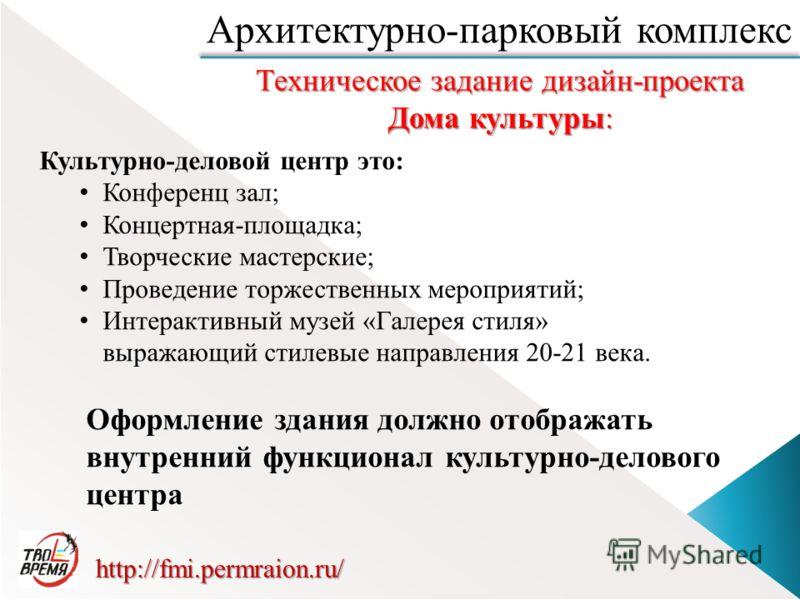 http://fmi.permraion.ru/ Архитектурно-парковый комплекс Культурно-деловой центр это: Конференц зал; Концертная-площадка; Творческие мастерские; Проведение торжественных мероприятий; Интерактивный музей «Галерея стиля» выражающий стилевые направления