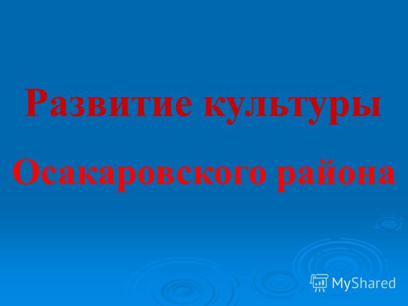 Развитие культуры Осакаровского района