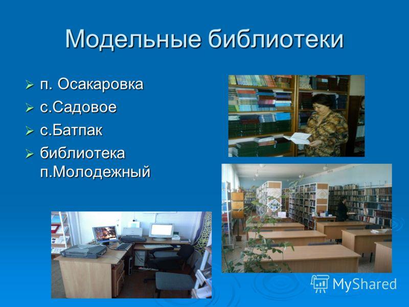 Модельные библиотеки п. Осакаровка п. Осакаровка с.Садовое с.Садовое с.Батпак с.Батпак библиотека п.Молодежный библиотека п.Молодежный