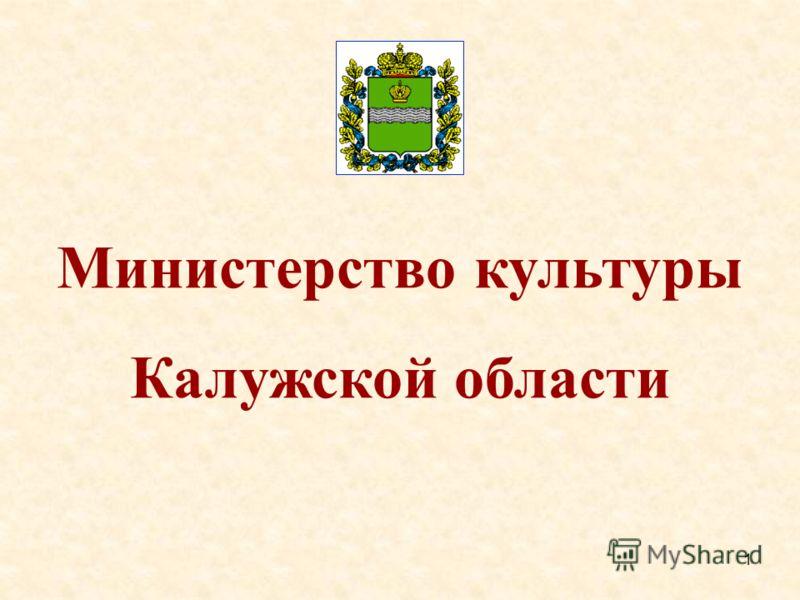 1 Министерство культуры Калужской области
