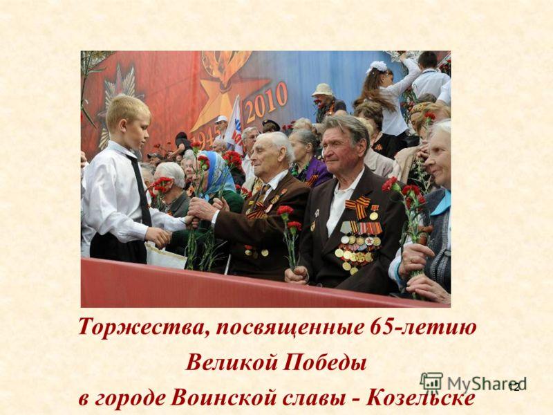 12 Торжества, посвященные 65-летию Великой Победы в городе Воинской славы - Козельске