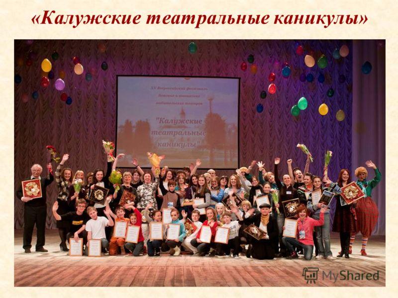 14 «Калужские театральные каникулы»
