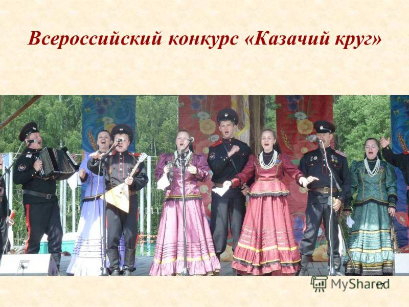 17 Всероссийский конкурс «Казачий круг»