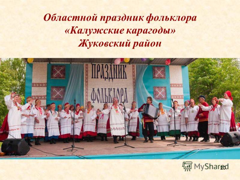 20 Областной праздник фольклора «Калужские карагоды» Жуковский район